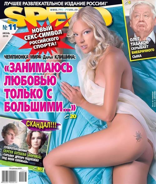 Darya Klishina - ass